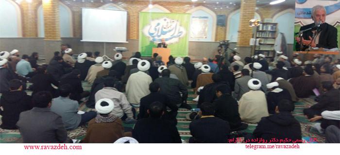 Photo of گزارش سخنرانی حکیم دکتر روازاده در  شهرک مهدیه قم