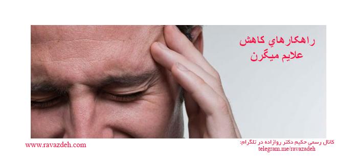Photo of توصیه بهداشتی: راهکارهای کاهش علایم میگرن