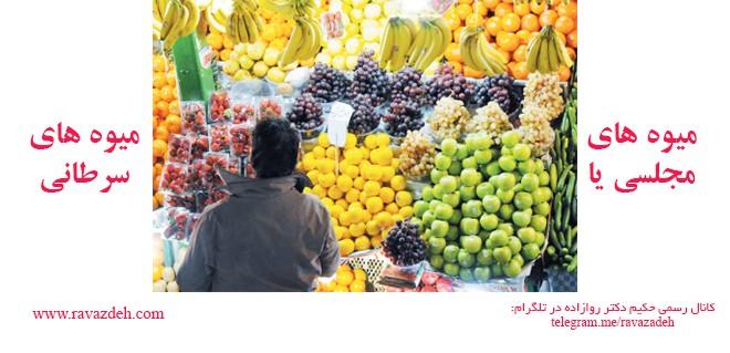 میوه های مجلسی یا میوه های سرطانی