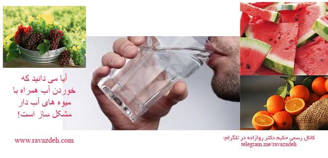 آیا می دانید که خوردن آب همراه با میوه های آب دار مشکل ساز است!