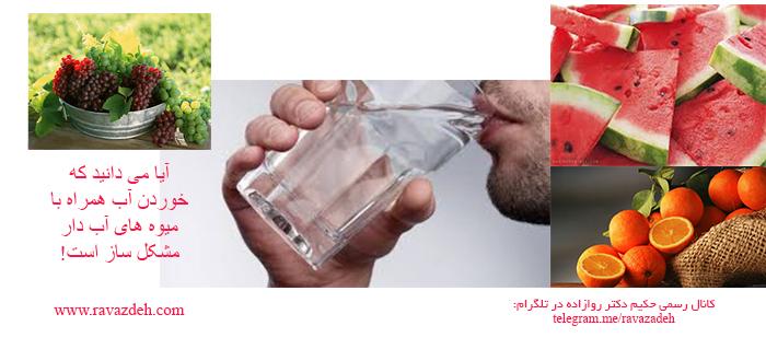 Photo of آیا می دانید که خوردن آب همراه با میوه های آب دار مشکل ساز است!