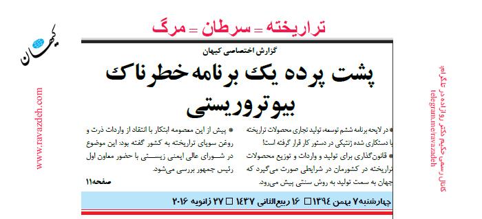 Photo of پشت پرده یک برنامه خطرناک بیوتروریستی (گزارش اختصاصی کیهان)