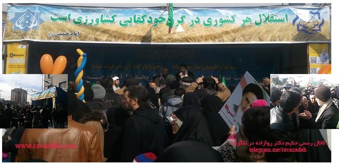 گزارش تصویری از برپایی غرفه های جامعه اسلامی حامیان کشاورزی ایران در راهپیمایی ۲۲ بهمن