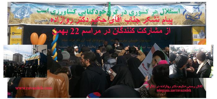 Photo of پیام تشکر جناب آقای حکیم دکتر روازاده از مشارکت کنندگان در مراسم 22 بهمن ماه 1394