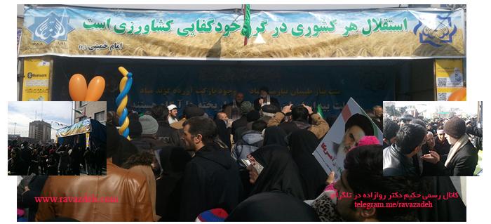 Photo of گزارش تصویری از برپایی غرفه های جامعه اسلامی حامیان کشاورزی ایران در راهپیمایی ۲۲ بهمن