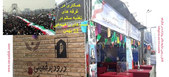 Photo of خبر مهم: همکاری در غرفه های تغذیه سالم در میسرهای راهپیمایی 22 بهمن