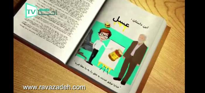 Photo of برترین انتخاب سال ۱۳۹۴ گروه های احیای سلامت