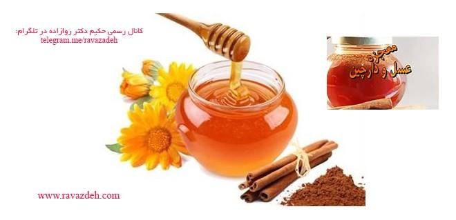 معجون عسل و دارچین جهت کاهش کلسترول خون