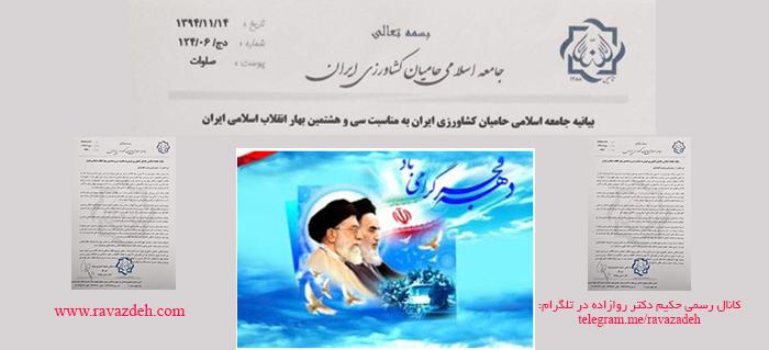 Photo of بیانیه جامعه اسلامی حامیان کشاورزی ایران به مناسبت سی و هشتمین بهار انقلاب اسلامی ایران
