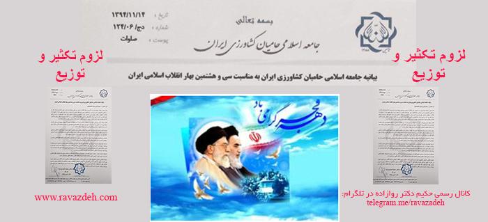 Photo of لزوم تکثیر و توزیع بیانیه جامعه اسلامی حامیان کشاورزی ایران مربوط به 22 بهمن