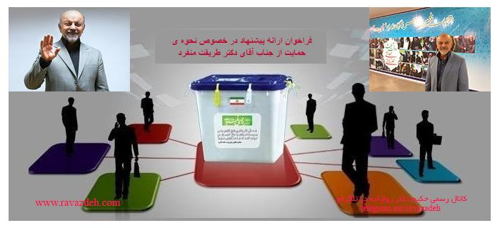 Photo of فراخوان ارائه پیشنهاد در خصوص نحوه ی حمایت از جناب آقای دکتر طریقت منفرد کاندیدای نمایندگی مجلس شورای اسلامی