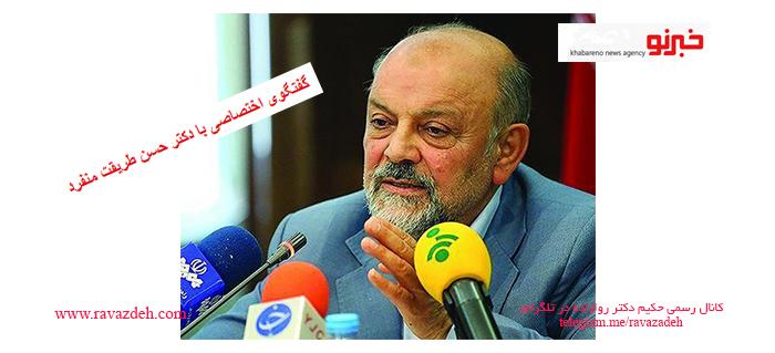 Photo of گفتگوی اختصاصی با دکتر حسن طریقت منفرد