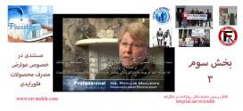 مستند عوارض مصرف محصولات فلوراید ی – بخش سوم