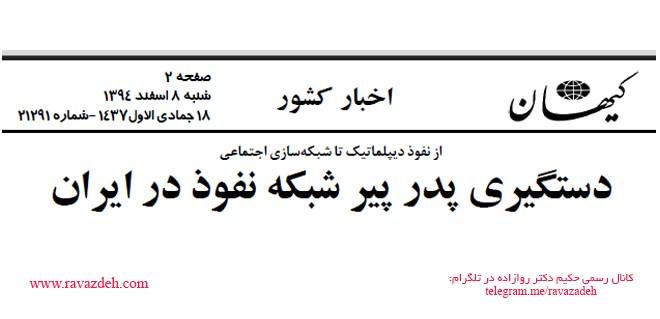 دستگیری پدر پیر شبکه نفوذ در ایران