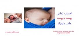 اهمیت تماس پوست به پوست مادر و نوزاد