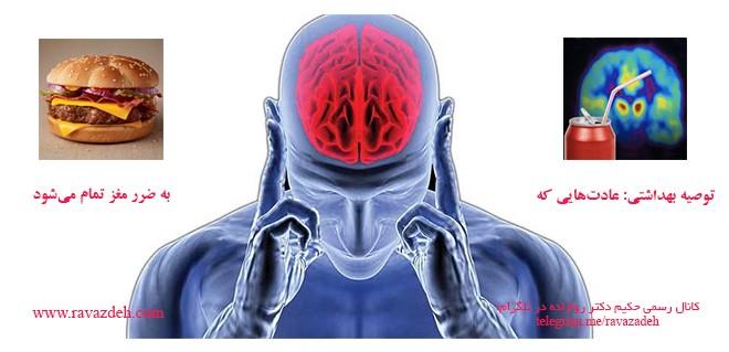 توصیه بهداشتی: عادتهایی که به ضرر مغز تمام میشود