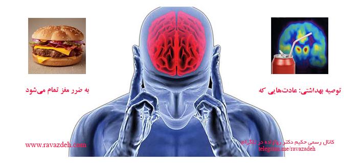 Photo of توصیه بهداشتی: عادتهایی که به ضرر مغز تمام میشود