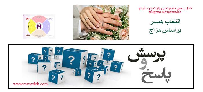 Photo of انتخاب همسر براساس مزاج