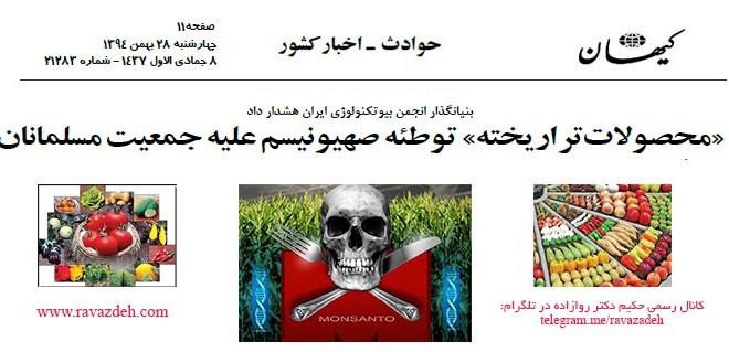 «محصولاتتراریخته» توطئه صهیونیسم علیه جمعیت مسلمانان