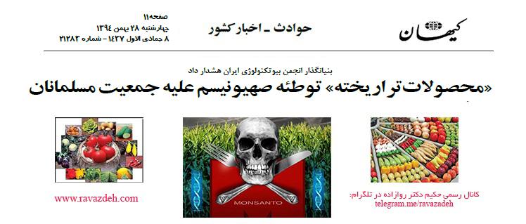 Photo of «محصولاتتراریخته» توطئه صهیونیسم علیه جمعیت مسلمانان