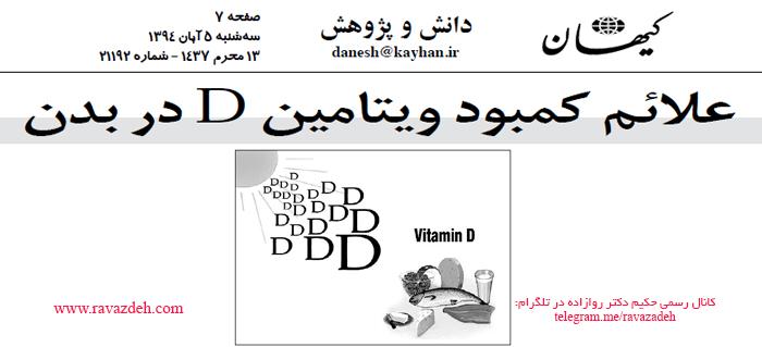 Photo of علائم کمبود ویتامین D در بدن