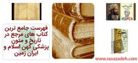 فهرست جامع ترین کتاب های مرجع در تاریخ و متون پزشکی کهن اسلام و ایران زمین – بخش ۳۳