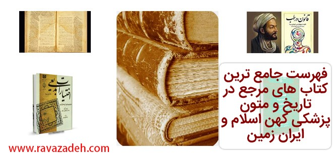 فهرست جامع ترین کتاب های مرجع در تاریخ و متون پزشکی کهن اسلام و ایران زمین – بخش بیستم