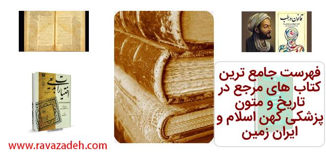 Photo of فهرست جامع ترین کتاب های مرجع در تاریخ و متون پزشکی کهن اسلام و ایران زمین – بخش 30