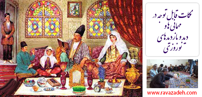 Photo of توصیه های بهداشتی: نکات قابل توجه در مهمانی ها و دید و بازدیدهای نوروزی