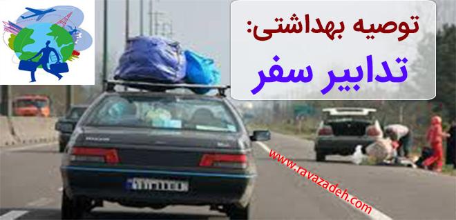 Photo of توصیه بهداشتی: تدابیر سفـر