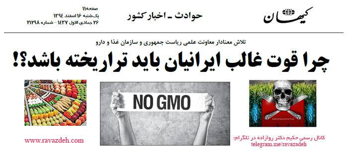 Photo of چرا قوت غالب ایرانیان باید تراریخته باشد؟!