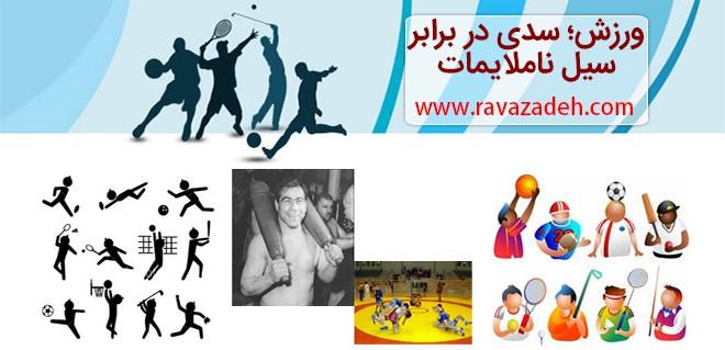 ورزش؛ سدی در برابر سیل ناملایمات