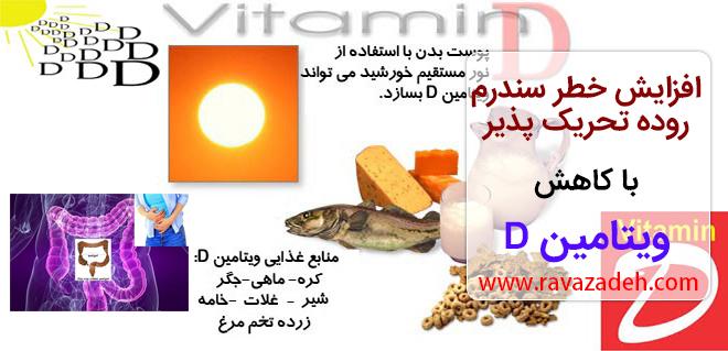 Photo of افزایش خطر سندرم روده تحریک پذیر با کاهش ویتامین D