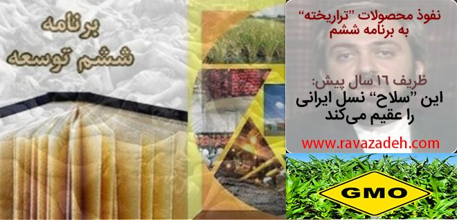 "Photo of نفوذ محصولات ""تراریخته"" به برنامه ششم/ ظریف ۱۶ سال پیش: این ""سلاح"" نسل ایرانی را عقیم میکند"