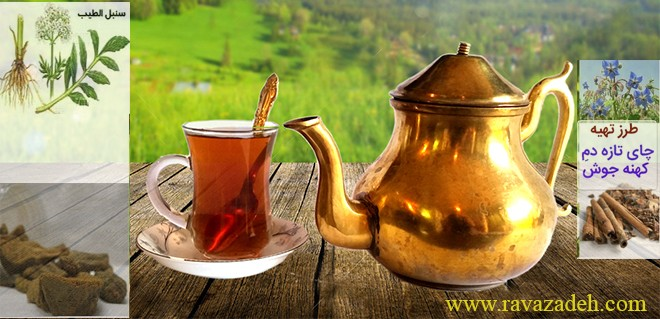 طرز تهیه چای تازه دمِ کهنه جوش