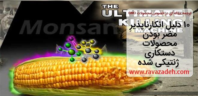 ۱۰ دلیل انکارناپذیرِمضر بودن محصولات دستکاری ژنتیکی شده