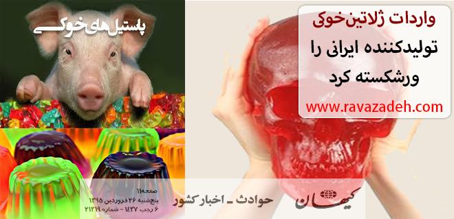 Photo of واردات ژلاتینخوکی تولیدکننده ایرانی را ورشکسته کرد
