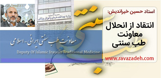 انتقاد از انحلال معاونت طب سنتی