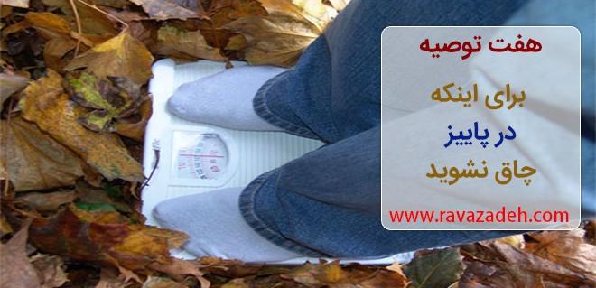 توصیه بهداشتی: ۷ توصیه برای اینکه در پاییز چاق نشوید