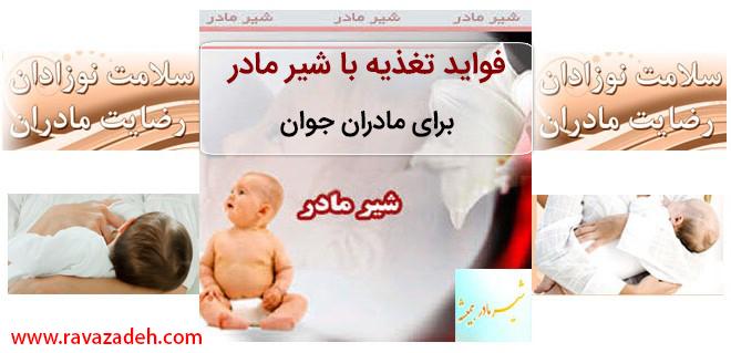 Photo of فواید تغذیه با شیر مادر برای مادران جوان