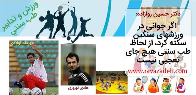 دکتر حسین روازاده: اگر جوانی در ورزشهای سنگین  سکته کرد، از لحاظ طب سنتی هیچ جای تعجبی نیست