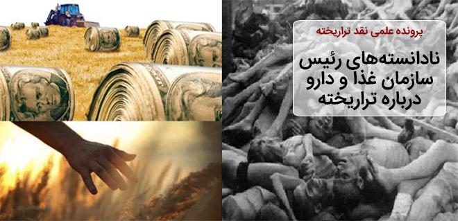 Photo of نادانستههای رئیس سازمان غذا و دارو درباره تراریخته