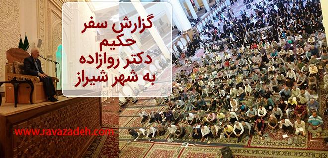 Photo of گزارش سفر حکیم دکتر روازاده به شهر شیراز + تصاویر و  فیلم بخشی از سخنرانی