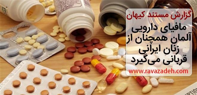 مافیای دارویی آلمان همچنان از زنان ایرانی قربانی میگیرد