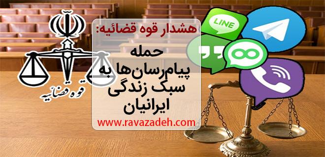 Photo of هشدار قوه قضائیه:حمله پیامرسانها به سبک زندگی ایرانیان