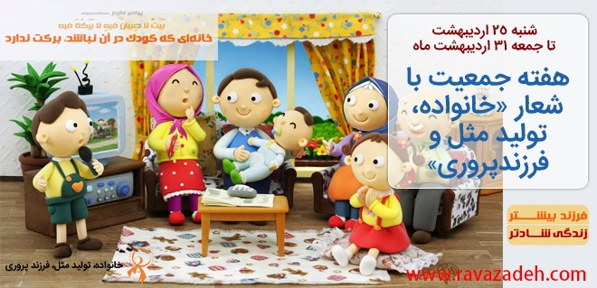 ۲۵  تا ۳۱ اردیبهشت ماه؛ هفته جمعیت با شعار «خانواده، تولید مثل و فرزندپروری»