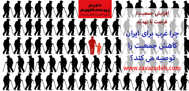 Photo of افزایش جمعیت؛ فرصت یا تهدید/ چرا غرب برای ایران کاهش جمعیت را توصیه می کند؟
