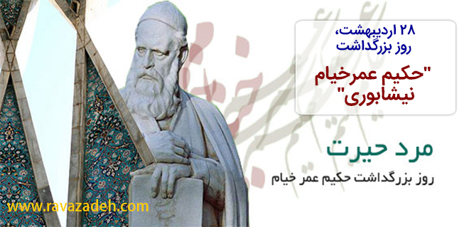 "Photo of 28 اردیبهشت، روز بزرگداشت ""حکیم عمرخیام نیشابوری"""