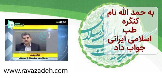 به حمد الله نام کنگره طب اسلامی ایرانی جواب داد