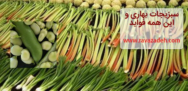 Photo of سبزیجات بهاری و این همه فواید